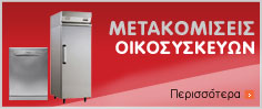metakomiseis